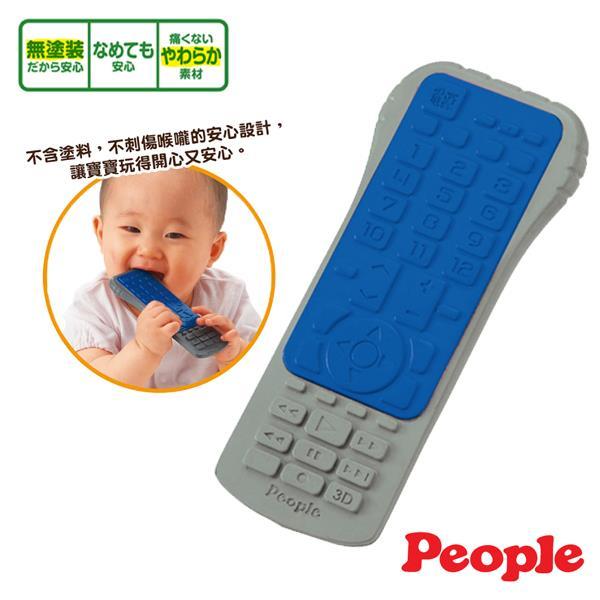 ~ People~新寶寶的遙控器咬舔玩具