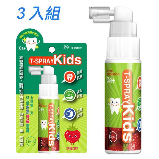 ~T~SPRAY 齒舒沛~ 兒童含鈣健齒口腔噴霧3入組