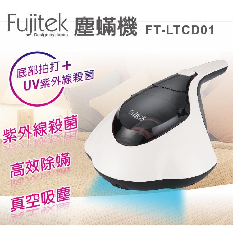 【富士電通】塵蟎機 FT-LTCD01