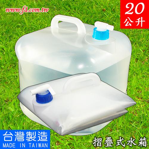 20公升折疊式水箱