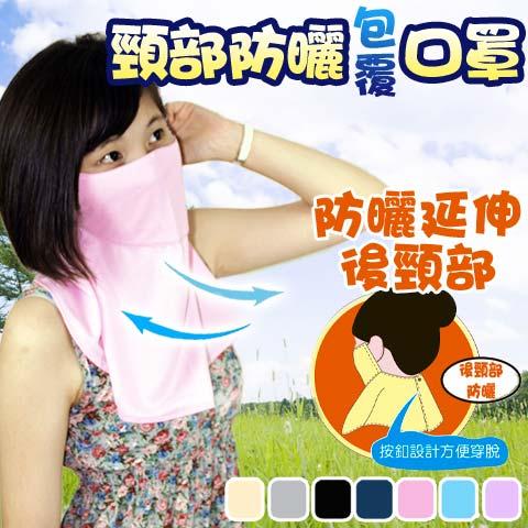 吸濕排汗 防曬口罩 圍脖 抗UV頸部防曬 製 SOCKS