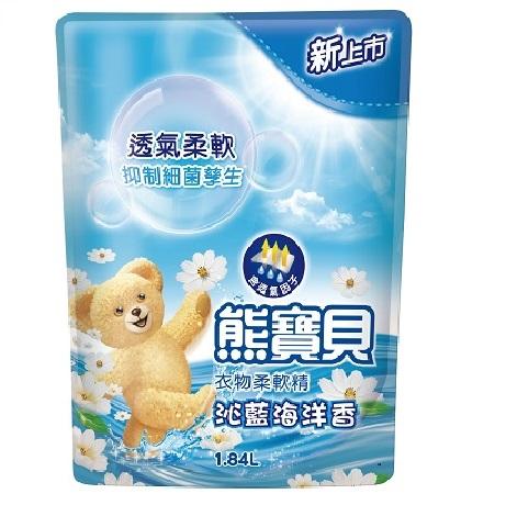 熊寶貝沁藍海洋香衣物柔軟精補充包1.84L