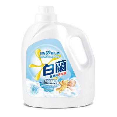 白蘭含熊寶貝馨香呵護精華純凈溫和洗衣精2.8kg