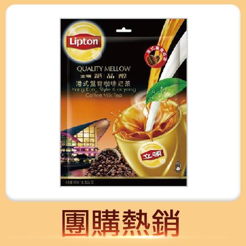 立頓奶茶粉港式鴛鴦量販包 16入