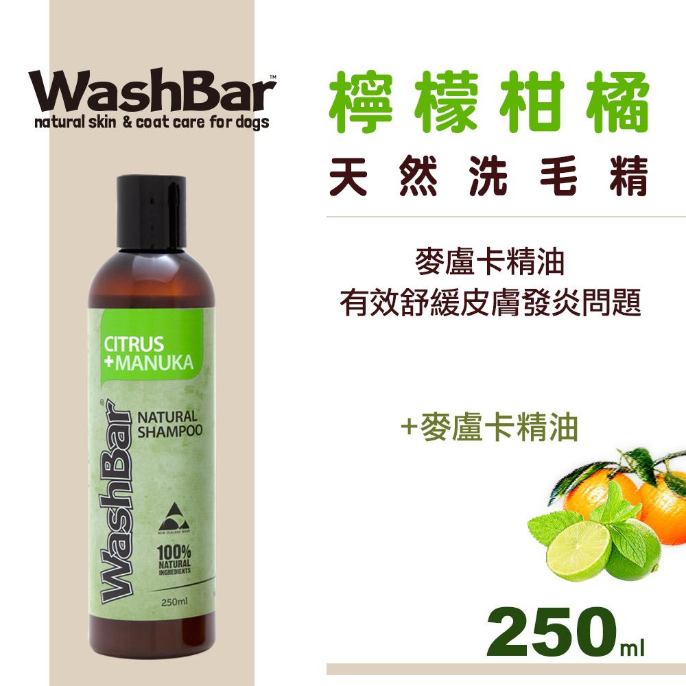 WashBar 天然洗毛精~柑橘 麥蘆卡