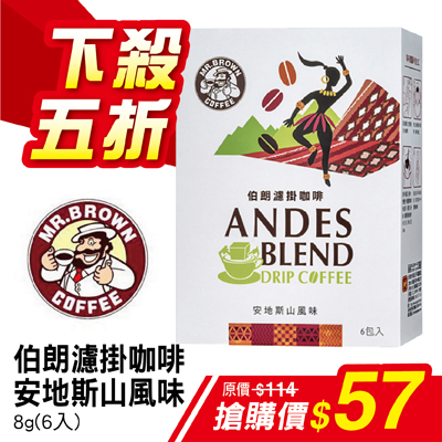 伯朗 濾掛咖啡-安地斯山風味8g(6入)
