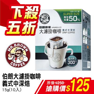 伯朗大濾掛咖啡 義式中深焙15g(10入)