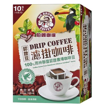 伯朗濾掛咖啡~雨林聯盟 豆10g^(10入^)