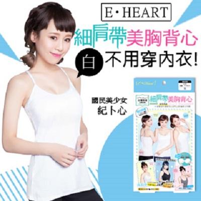 ~E‧Heart~細肩帶美胸背心^(白^)