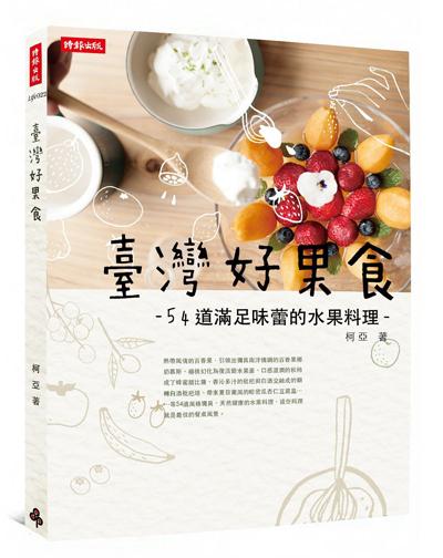 ~回頭書~臺灣好果食:54道滿足味蕾的水果料理
