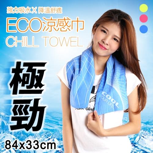 極勁 冰涼巾 涼感巾 強力吸水 84x33 製 GOCOOL