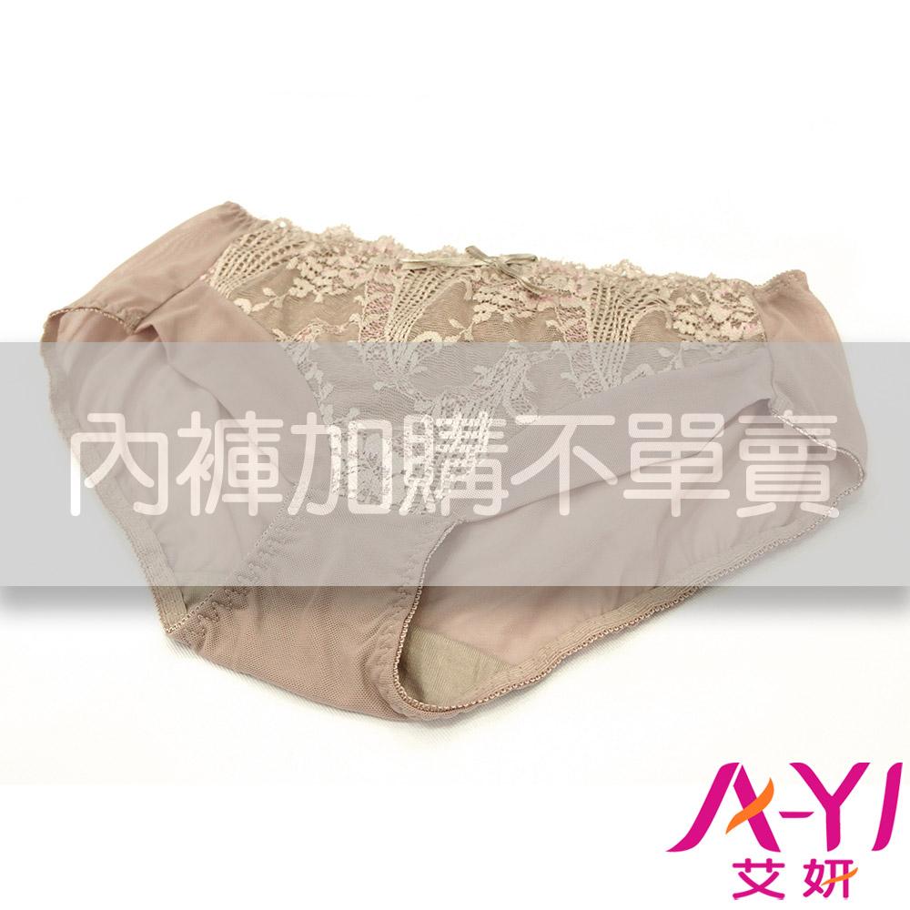 內褲 調整型蕾絲紗三角褲^(淺可可^) AYI艾妍