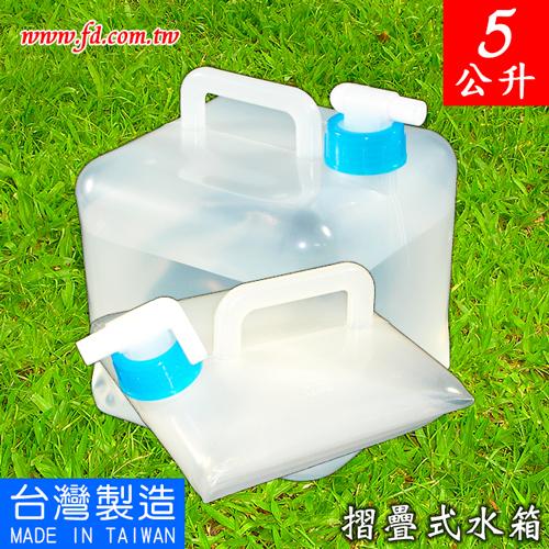 5公升折疊式水箱