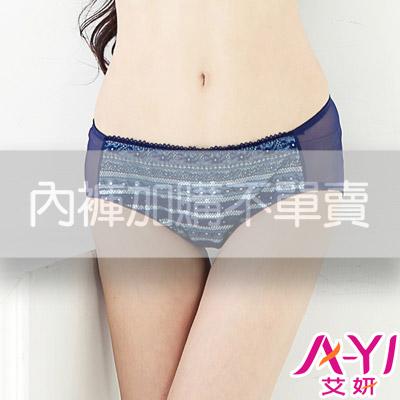 內褲 瑰麗包臀網紗三角褲^(藍色^) AYI艾妍