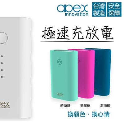 ~APEX~極速 行動電源5200mAh~PB02