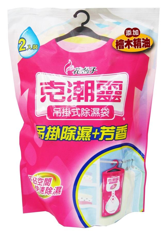 【克潮靈】吊掛式除濕袋-檜木香(2入)