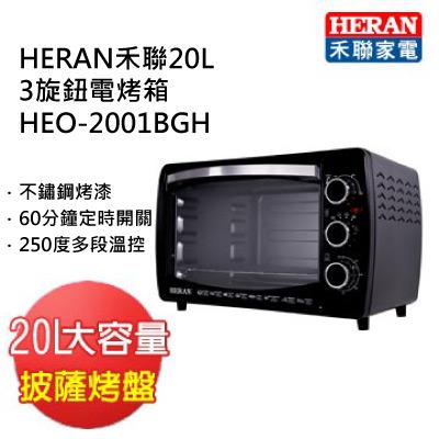 禾聯20L三旋鈕電烤箱