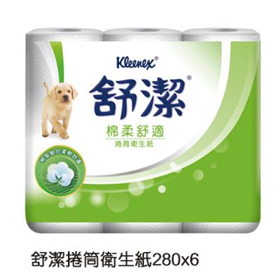 [11]舒潔捲筒衛生紙280張*6捲