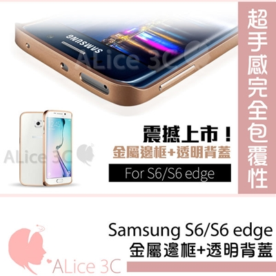 Samsung 三星 Galaxy S6 Edge 鋁合金邊框 ~C~SAM~S08~ 金