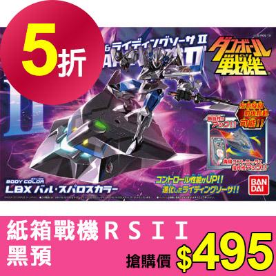 紙箱戰機RSII-黑