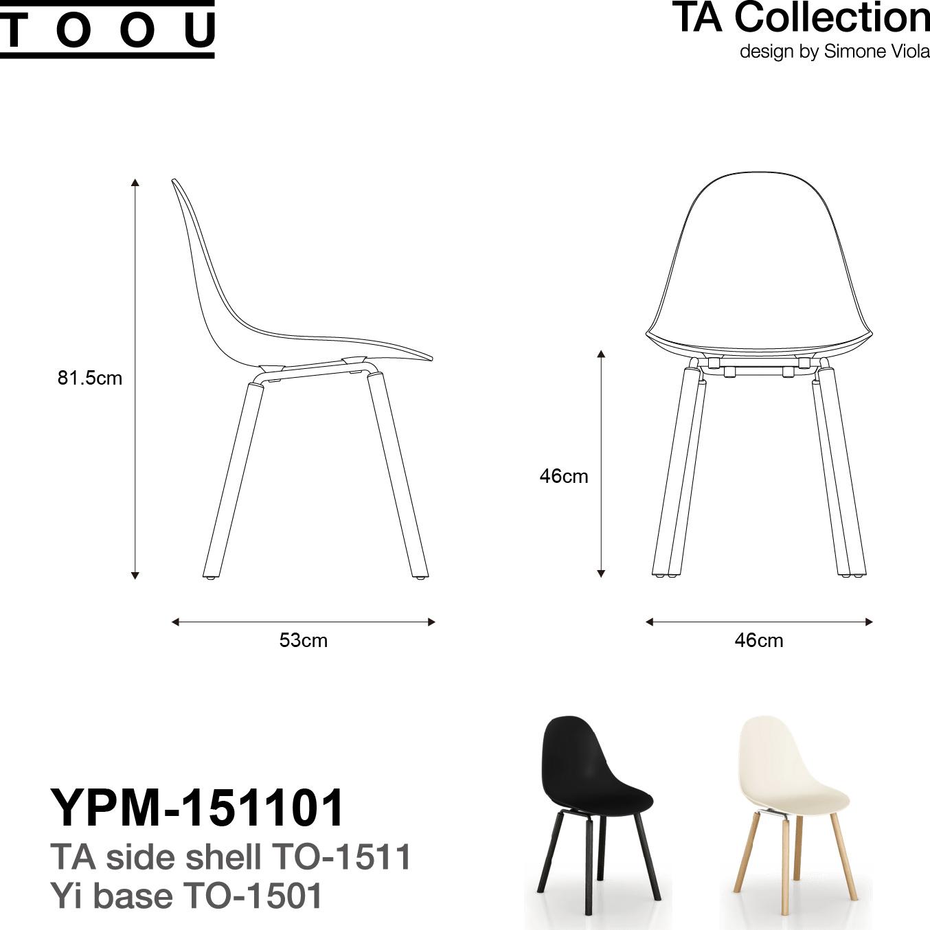 TOOU TA 椅子系列 尺寸圖示