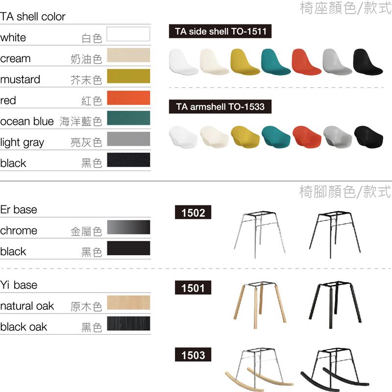 座椅及椅腳顏色款式