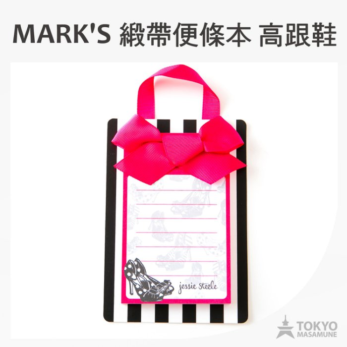 MARK'S 甜美 精緻 緞帶 吊掛式 便條紙 高跟鞋款 另售 款式