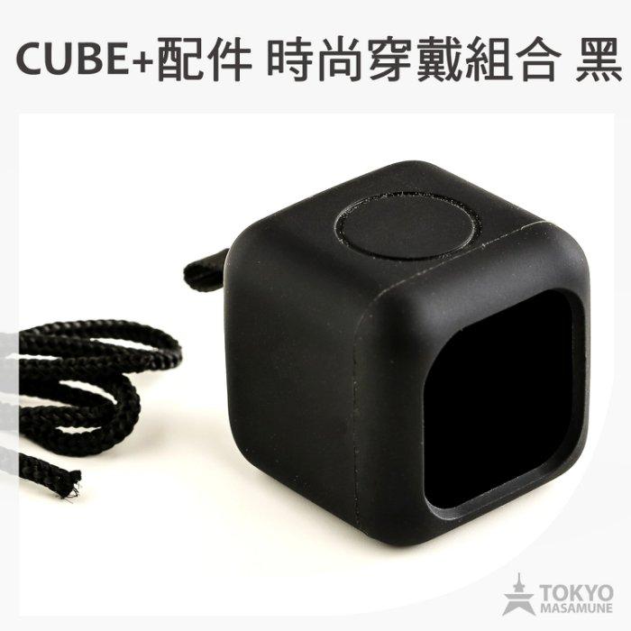 Polaroid 寶麗來 CUBE plus 骰子 相機  穿戴 黑