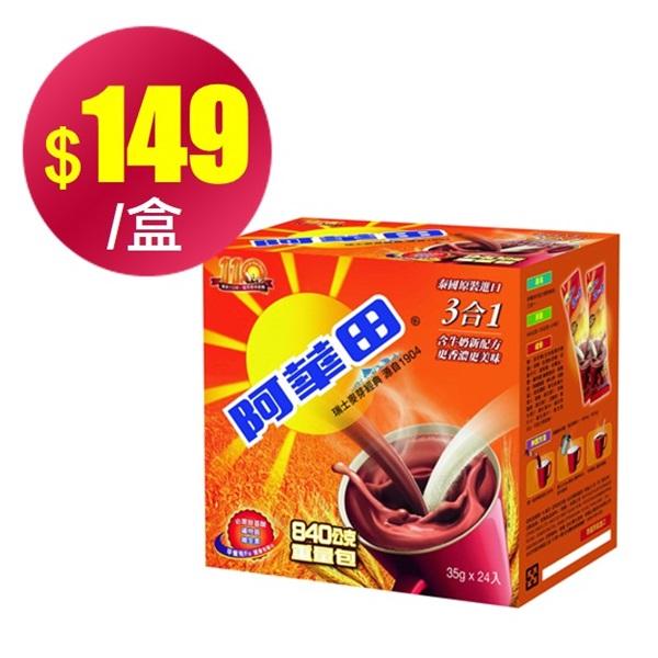 阿華田 巧克力麥芽飲品三合一 (35gx24入)