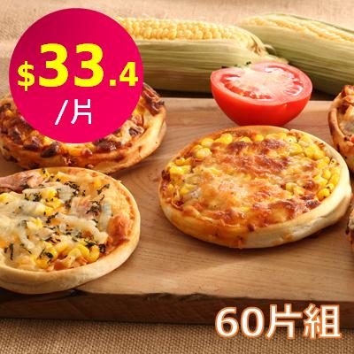 5吋冷凍披薩60片組(夏威夷+海鮮+總匯+燻雞)