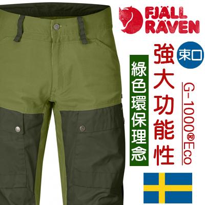 Fjallraven ^ 瑞典^  Keb G1000 長褲 男款/工作褲 狐狸褲 登山褲