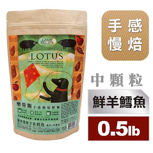 LOTUS樂特斯紐西蘭鮮羊佐鱈魚成犬~中顆粒0.5磅