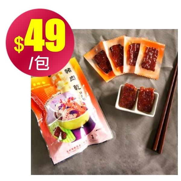 【美珍香】休閒豬肉乾52g