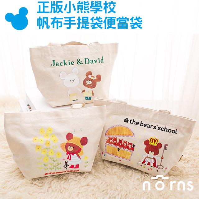 NORNS ~ 小熊學校帆布手提袋 便當袋 Jackie~小熊學校 帆布袋 手提袋