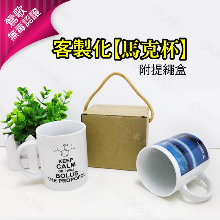客製化馬克杯咖啡杯影像杯 化來圖訂製訂作 客製