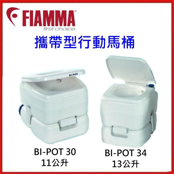 1798露營Go^~義大利FIAMMA 攜帶型行動馬桶 BI~POT30 BI~POT34