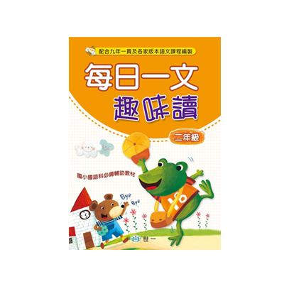 每日一文趣味讀^(二年級^) BA002