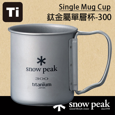 SnowPeak^| ^|SP鈦金屬單層杯(折疊把)-300ml/MG~042FHR~鈦金