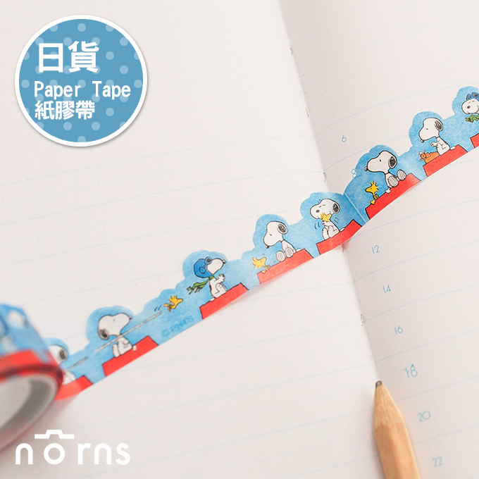 NORNS ~日貨Paper Tape紙膠帶^(波浪型~snoopy屋頂上^)~史努比 裝