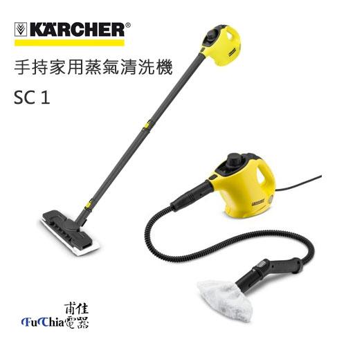 【甫佳電器】- 德國凱馳Karcher手持家用蒸氣清洗機 SC1 [特仕版]