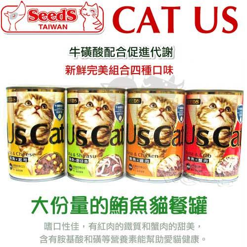 ~SEEDS聖萊西 ~UsCat鮪魚貓罐大罐~12罐~400g 罐