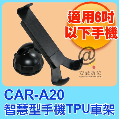 CAR~A20 智慧型手機TPU車架  HTC I PHone SAMSUNG 小米 LG