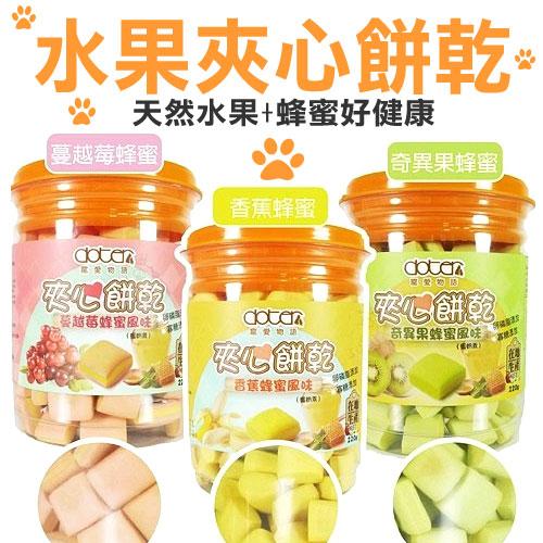 ~寵愛物語~水果蜂蜜夾心餅乾 220g ~ 3種口味