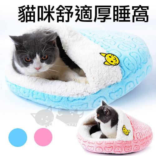 ~ Sanmate~喵喵睡袋貓窩M ~ 粉  藍  貓窩睡床抗寒