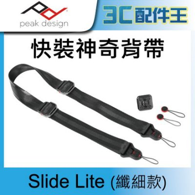 Peak Design Slide Lite 快裝神奇背帶 ~纖細款~ 可穿戴 背 肩帶