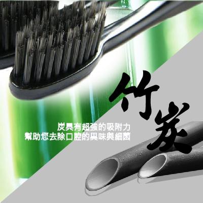 韓國竹炭牙刷(4支裝)