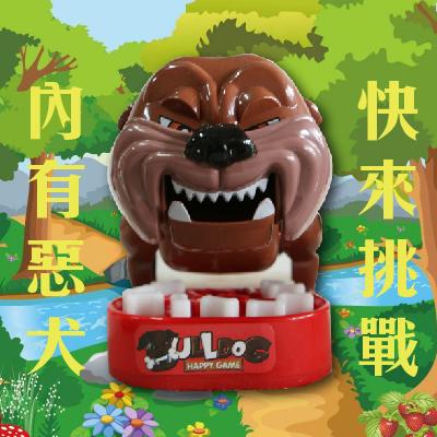 小心惡犬遊戲機-整人玩具