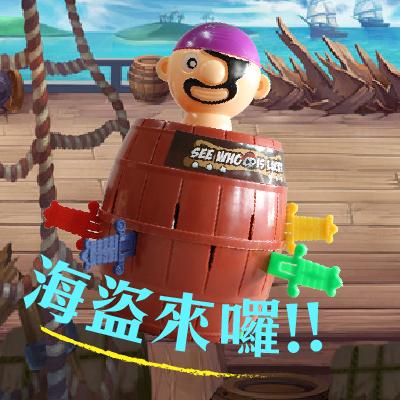 海盜桶整人玩具
