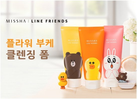 MISSHA X LINE Friends 聯名系列 熊大 莎莉 兔兔洗面乳 150ml~