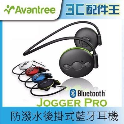 Avantree Jogger Pro 防潑水後掛式 藍牙耳機 無線藍牙4.0 型 輕巧